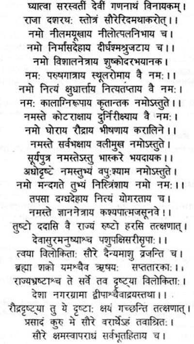 Mantra Pushpam In Telugu Pdf